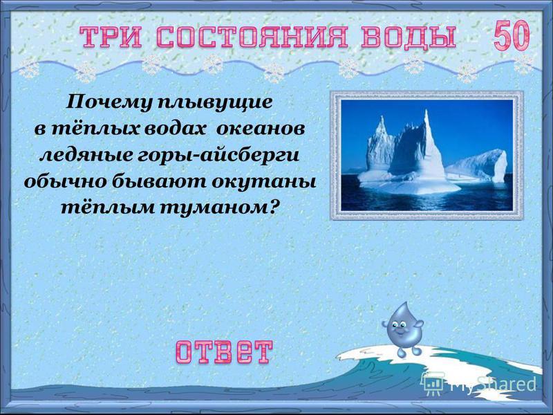 Да, снег и лёд испаряются при любой температуре и переходят в газообразное состояние. Есть ли на материке Антарктида, где температура круглый год ниже 0 °С, вода в газообразном состоянии?