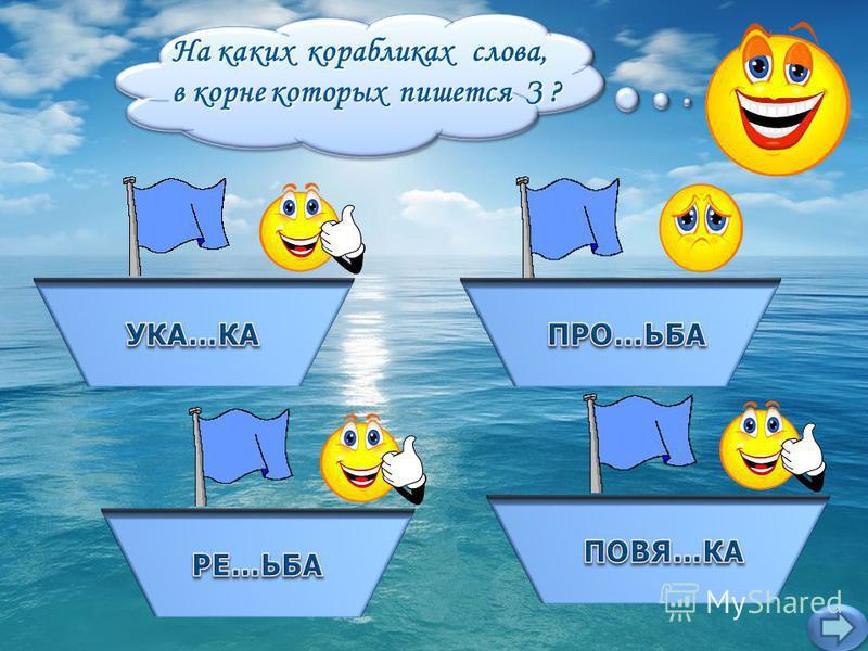 На каких корабликах слова, На каких корабликах слова, в корне которых пишется Ш ?