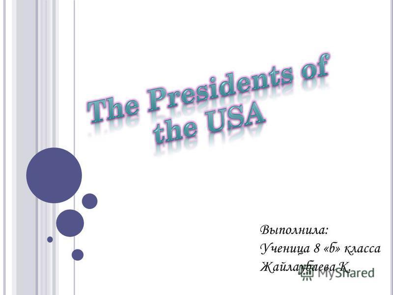 Выполнила: Ученица 8 «б» класса Жайлаубаева К.