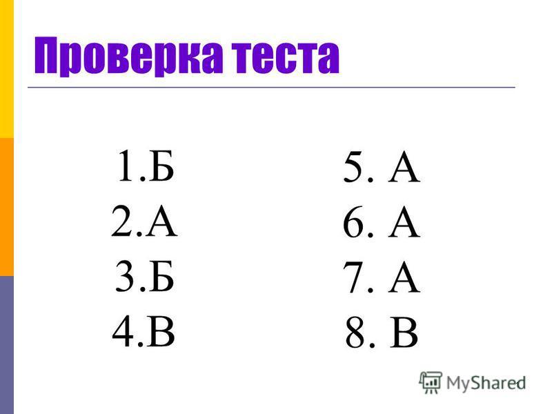 Проверка теста 1. Б 2. А 3. Б 4. В 5. А 6. А 7. А 8. В 1