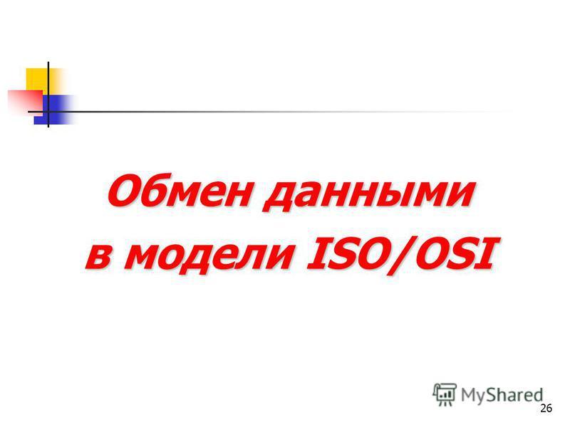 26 Обмен данными в модели ISO/OSI