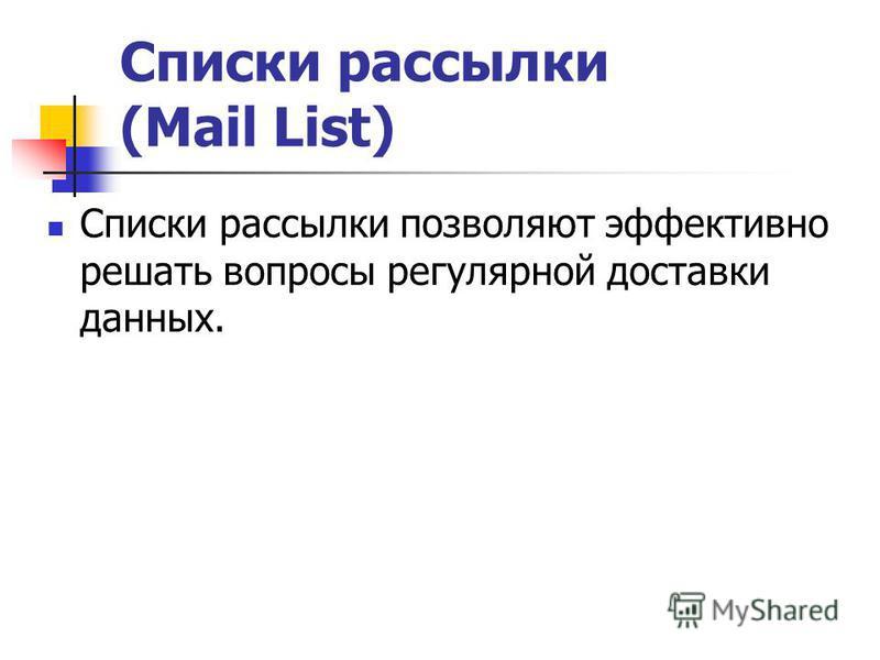 Списки рассылки (Mail List) Списки рассылки позволяют эффективно решать вопросы регулярной доставки данных.