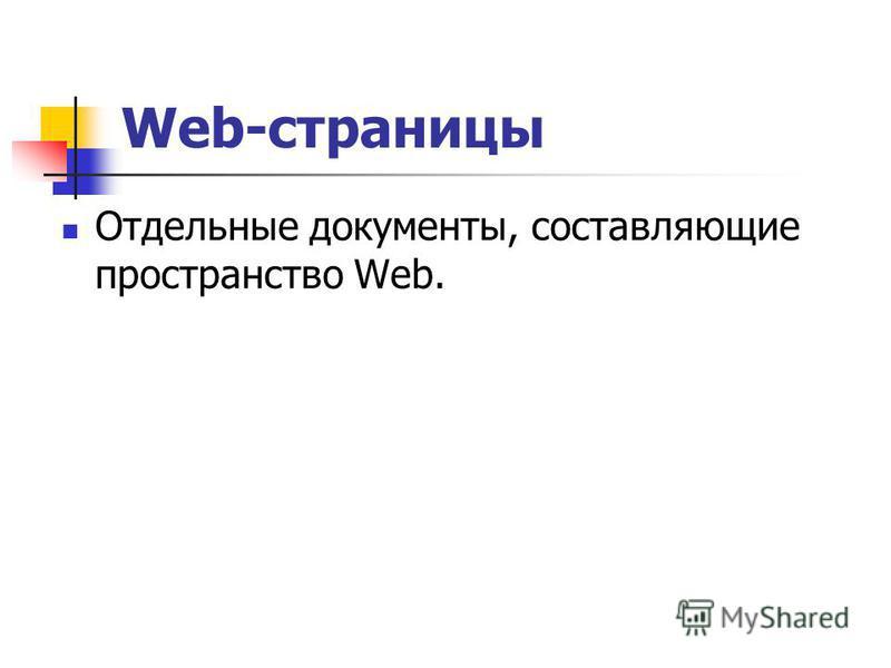 Web-страницы Отдельные документы, составляющие пространство Web.