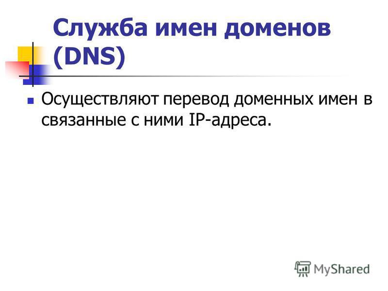 Служба имен доменов (DNS) Осуществляют перевод доменных имен в связанные с ними IP-адреса.