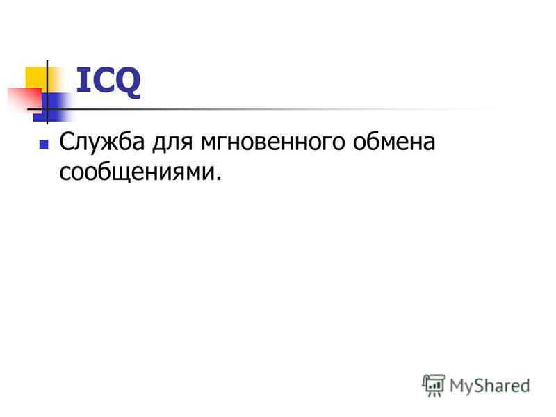 ICQ Служба для мгновенного обмена сообщениями.