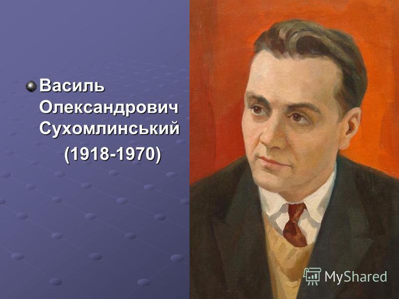 Василь Олександрович Сухомлинський (1918-1970)