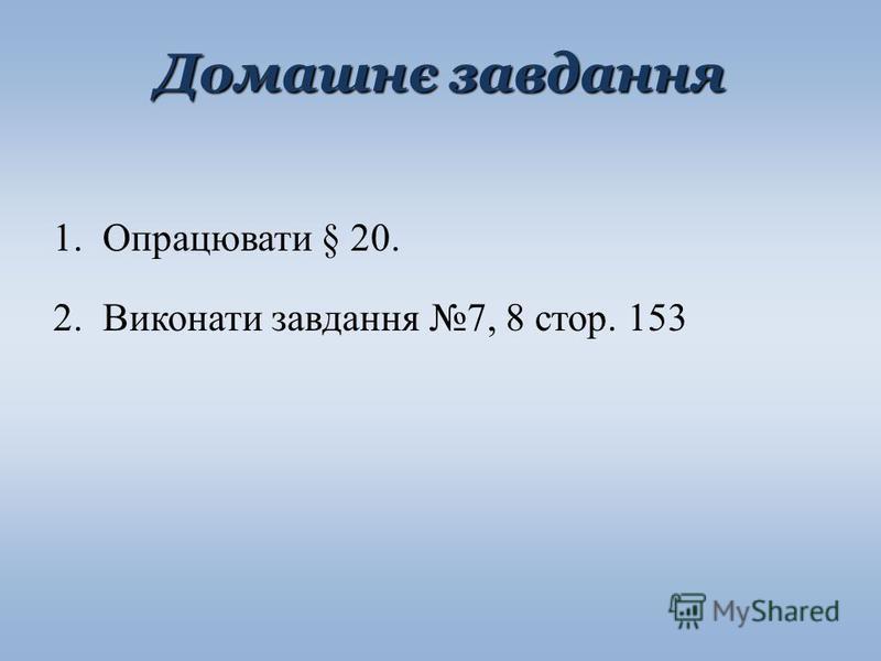 Домашнє завдання 1.Опрацювати § 20. 2.Виконати завдання 7, 8 стор. 153