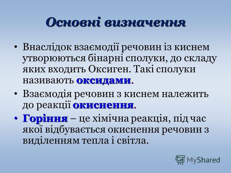 Основні визначення оксидами. Внаслідок взаємодії речовин із киснем утворюються бінарні сполуки, до складу яких входить Оксиген. Такі сполуки називають оксидами. окиснення. Взаємодія речовин з киснем належить до реакції окиснення. Горіння Горіння – це