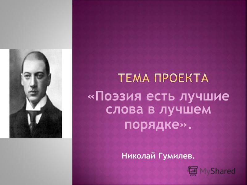 «Поэзия есть лучшие слова в лучшем порядке». Николай Гумилев.