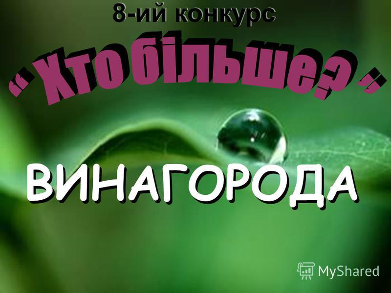 ВИНАГОРОДА ВИНАГОРОДА 8-ий конкурс