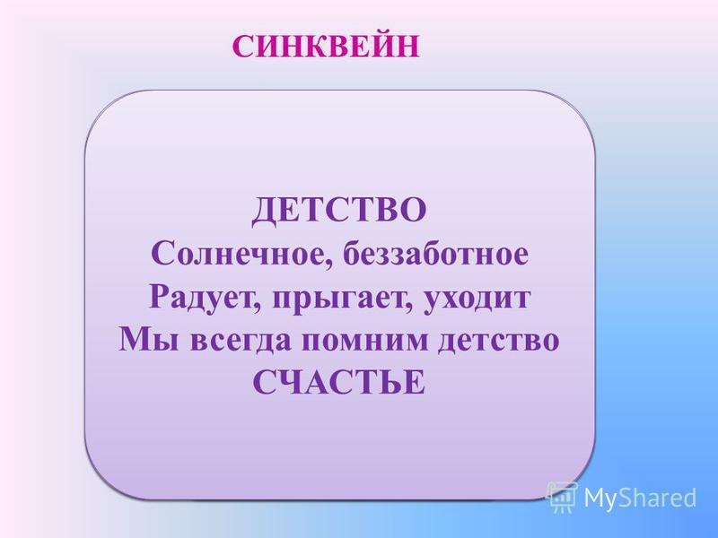 СИНКВЕЙН Тема-предмет (1 существительное) Тема-предмет (1 существительное) Признак (прилагательное) Признак (прилагательное) Признак (прилагательное) Признак (прилагательное) Действие (Глагол) Действие (Глагол) Фраза - Вывод – суть темы (1 существите
