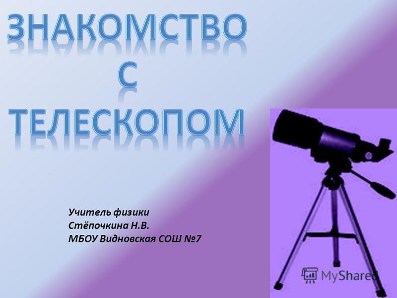 Учитель физики Стёпочкина Н.В. МБОУ Видновская СОШ 7