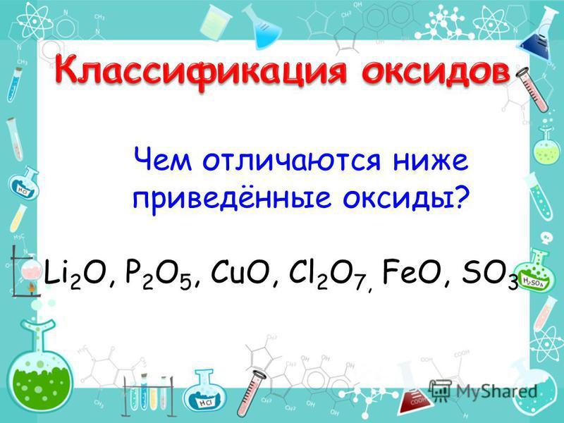 Чем отличаются ниже приведённые оксиды? Li 2 O, P 2 O 5, CuO, Cl 2 O 7, FeO, SO 3