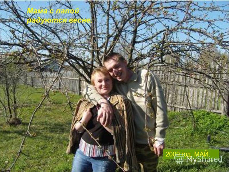 Мама с папой радуются весне. 2009 год. МАЙ.