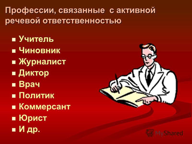 Профессии связанные с русским и историей