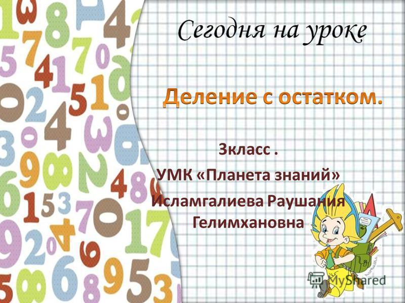 3 класс. УМК «Планета знаний» Исламгалиева Раушания Гелимхановна