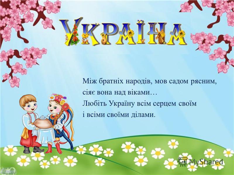 Образец заголовка Між братніх народів, мов садом рясним, сіяє вона над віками… Любіть Україну всім серцем своїм і всіми своїми ділами.
