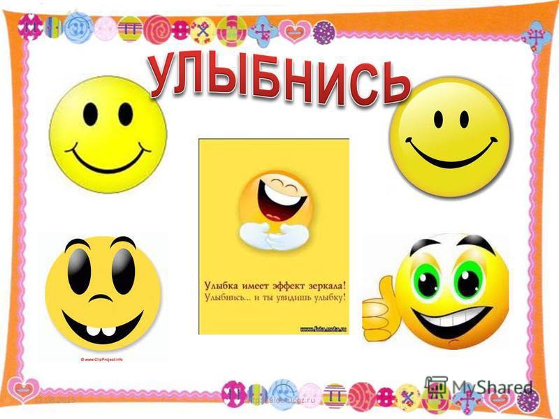 12.08.2015http://aida.ucoz.ru21