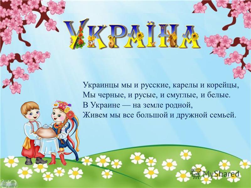 Образец заголовка Украинцы мы и русские, карелы и корейцы, Мы черные, и русые, и смуглые, и белые. В Украине на земле родной, Живем мы все большой и дружной семьей.
