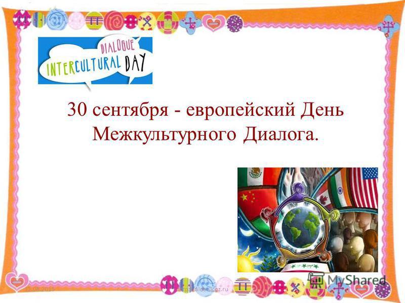 12.08.2015http://aida.ucoz.ru7 30 сентября - европейский День Межкультурного Диалога.