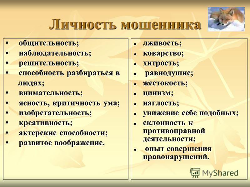 Личность мошенника общительность; общительность; наблюдательность; наблюдательность; решительность; решительность; способность разбираться в способность разбираться в людях; людях; внимательность; внимательность; ясность, критичность ума; ясность, кр