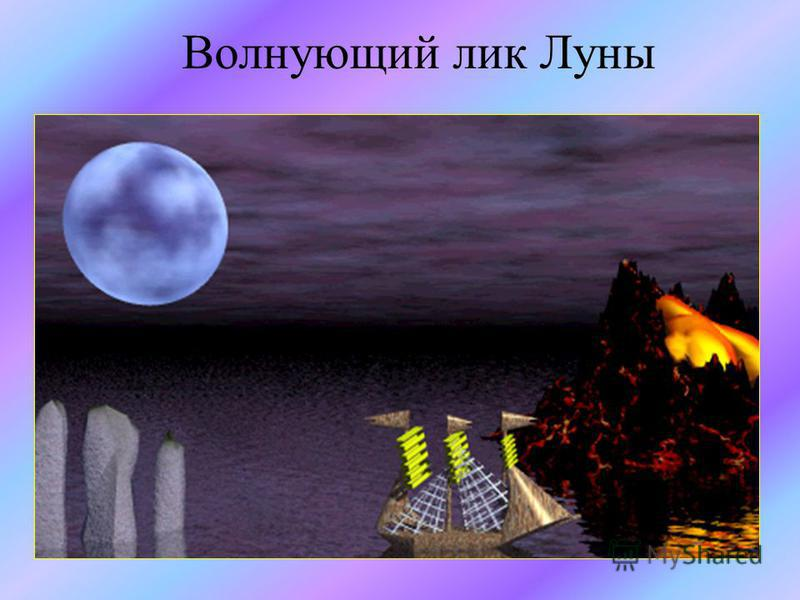 Волнующий лик Луны
