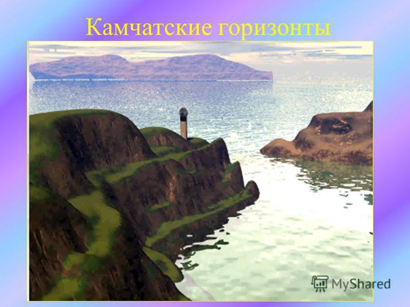 Камчатские горизонты