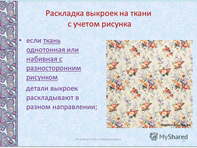 Раскладка выкроек на ткани с учетом рисунка если ткань однотонная или набивная с разносторонним рисунком детали выкроек раскладывают в разном направлении; Ястребова Елена Владимировна 17