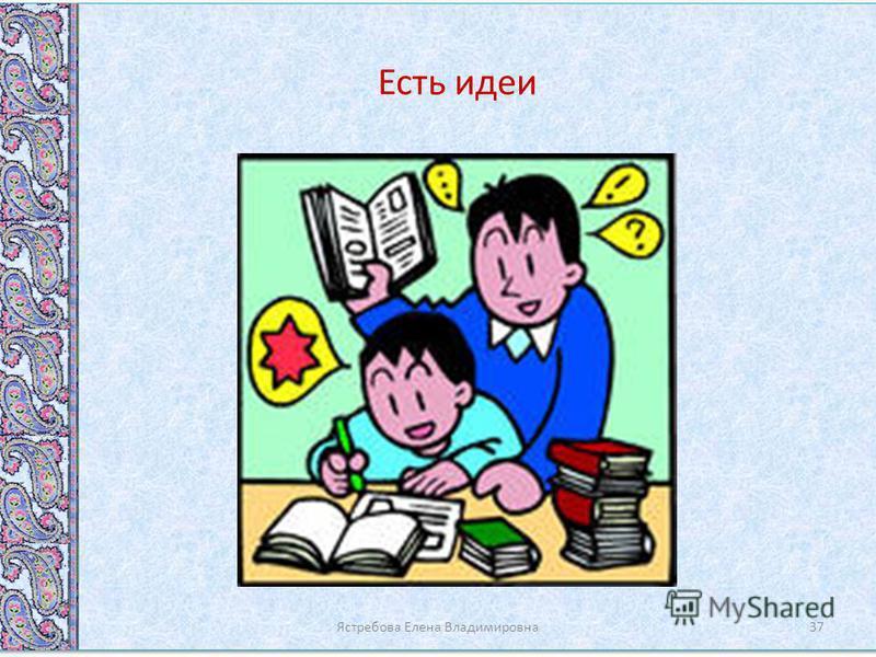 Есть идеи Ястребова Елена Владимировна 37