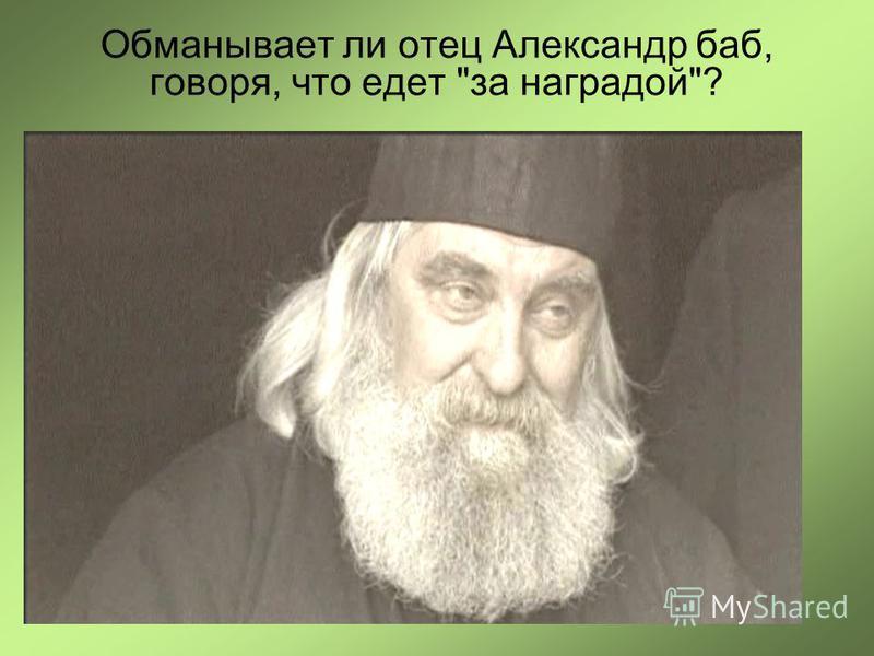 Обманывает ли отец Александр баб, говоря, что едет за наградой?
