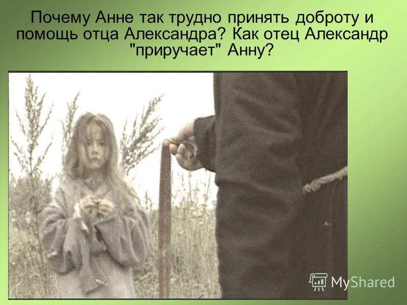 Почему Анне так трудно принять доброту и помощь отца Александра? Как отец Александр приручает Анну?