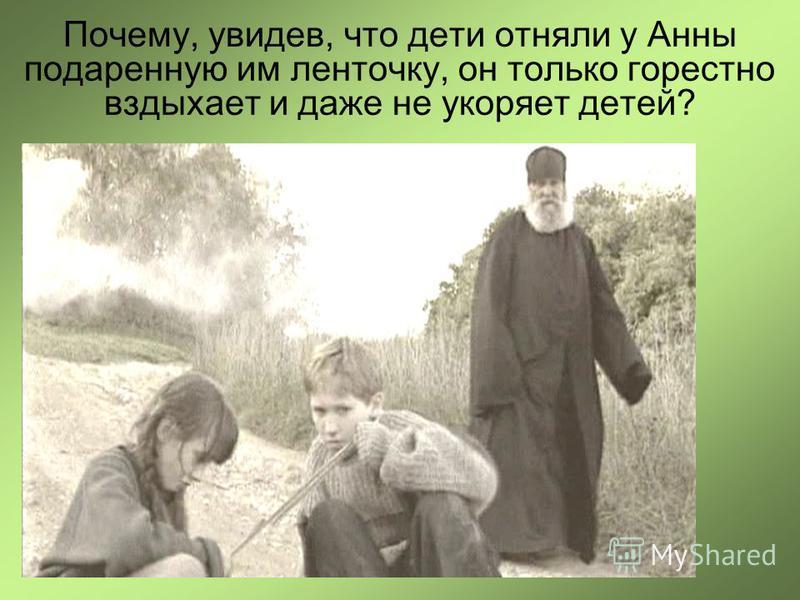 Почему, увидев, что дети отняли у Анны подаренную им ленточку, он только горестно вздыхает и даже не укоряет детей?