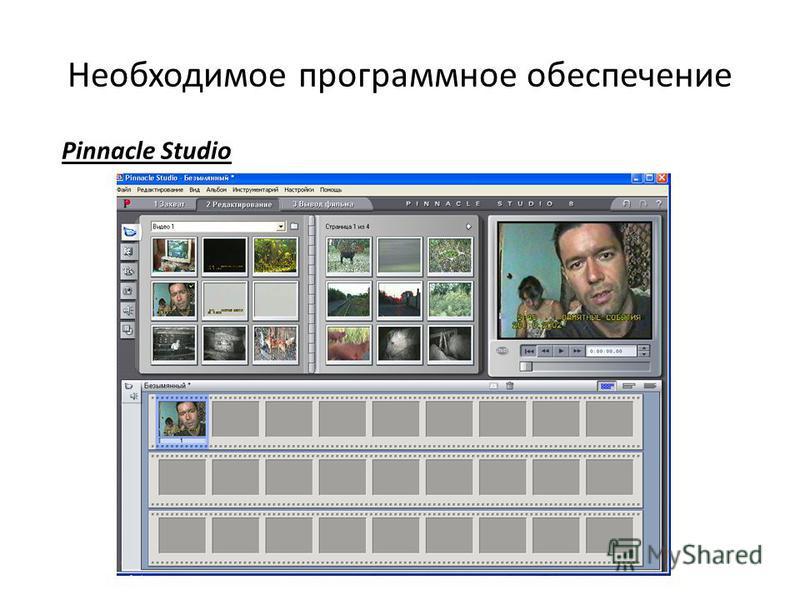 Pinnacle Studio Необходимое программное обеспечение