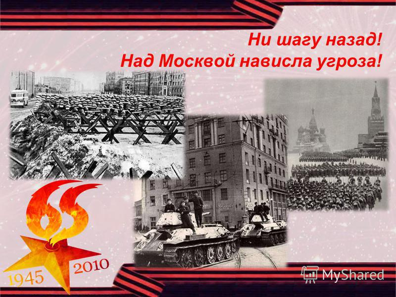 Ни шагу назад! Над Москвой нависла угроза!