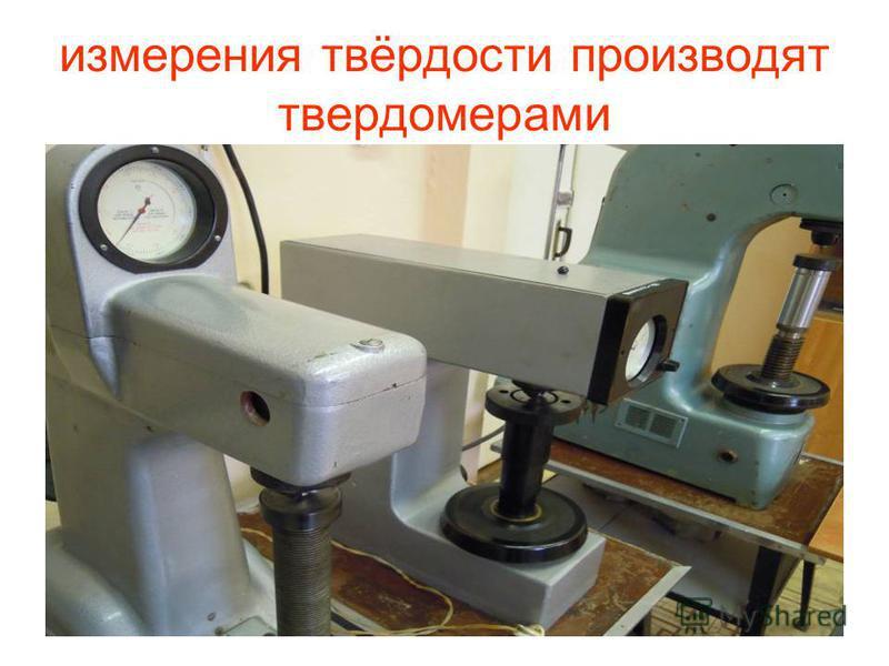 измерения твёрдости производят твердомерами