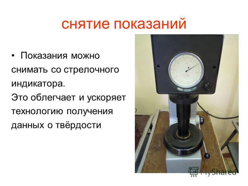 снятие показаний Показания можно снимать со стрелочного индикатора. Это облегчает и ускоряет технологию получения данных о твёрдости