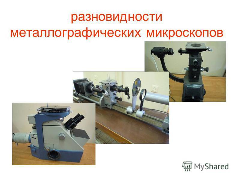 разновидности металлографических микроскопов