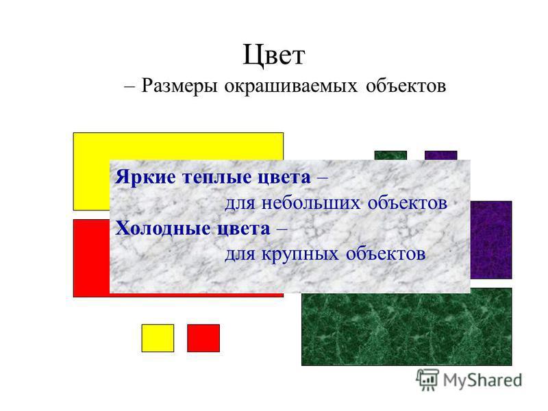 Цвет –Размеры окрашиваемых объектов Яркие теплые цвета – для небольших объектов Холодные цвета – для крупных объектов