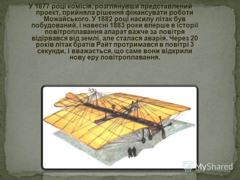 У 1875 році Менделєєва розробив проект стратостата об'ємом близько 3600 м2 з герметичною гондолою. Перший такий політ в стратосферу здійснений був О. Пікаром лише в 1924 році. Д. І. Менделєєв також спроектував керований аеростат з двигунами. В 1878 г
