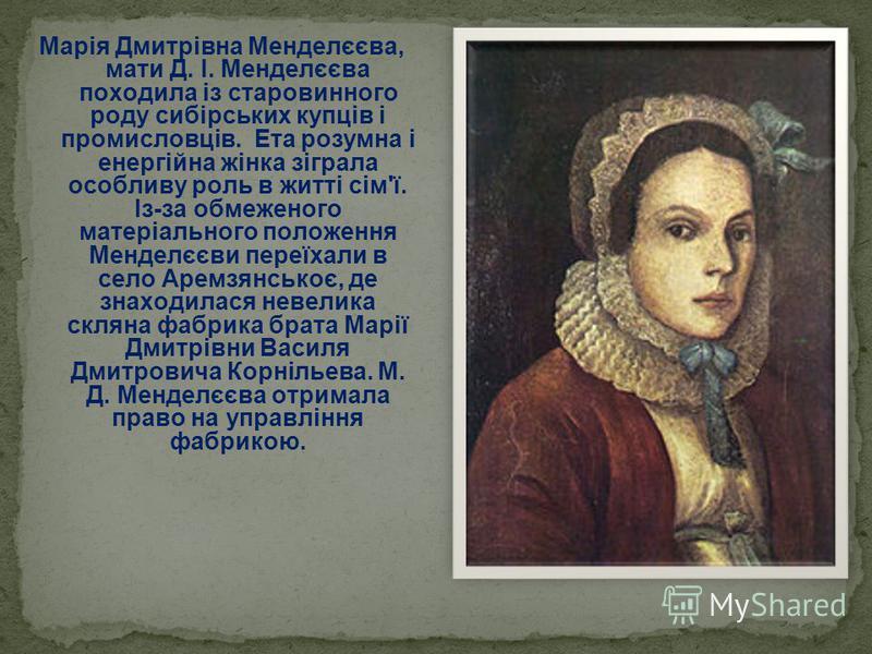 Іван Павлович Менделєєв батько Д. І. Менделєєва, закінчивши в 1804 році духовне училище, поступив на філологічне відділення в Санкт- Петербурзі Головного педагогічного інституту. Закінчивши його в числі кращих студентів в 1807 році, Іван Павлович був