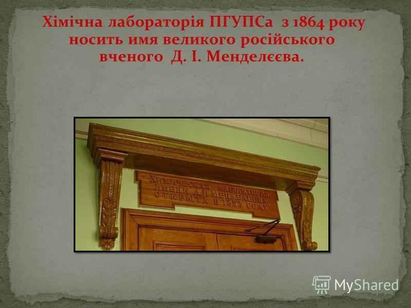 В 1861 році Д. І. Менделєєв повертається до Петербургського університету на кафедру органічної хімії, пише знаменитий підручник «Органическая химия», викладає у 2-му кадетському корпусі, Військово-інженерному училищі та в Військово-інженерній академі