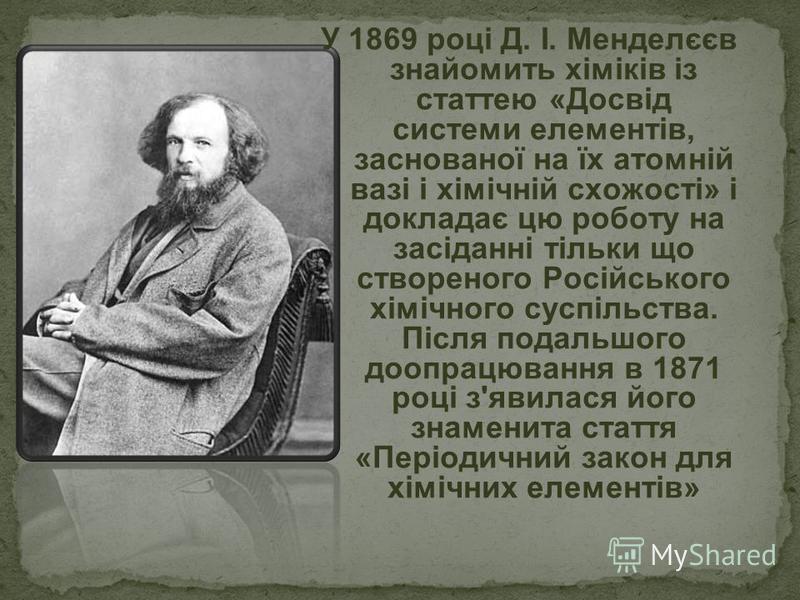 Хімічна лабораторія ПГУПСа з 1864 року носить имя великого російського вченого Д. І. Менделєєва.