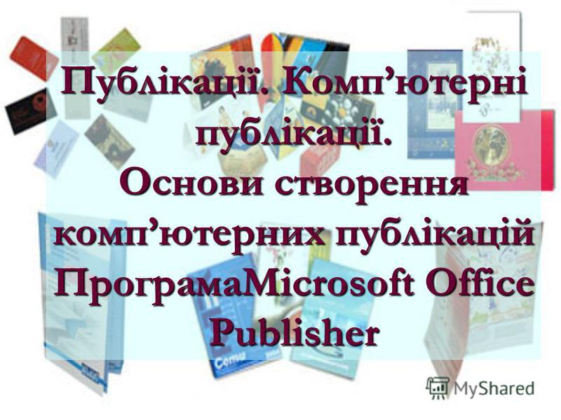Публікації. Компютерні публікації. Основи створення компютерних публікацій ПрограмаMicrosoft Office Publisher