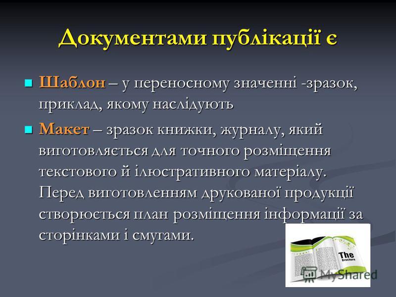 Документами публікації є Шаблон – у переносному значенні -зразок, приклад, якому наслідують Шаблон – у переносному значенні -зразок, приклад, якому наслідують Макет – зразок книжки, журналу, який виготовляється для точного розміщення текстового й ілю