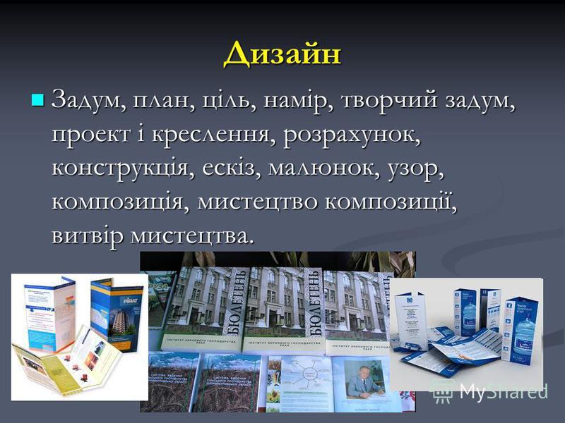 Дизайн Задум, план, ціль, намір, творчий задум, проект і креслення, розрахунок, конструкція, ескіз, малюнок, узор, композиція, мистецтво композиції, витвір мистецтва. Задум, план, ціль, намір, творчий задум, проект і креслення, розрахунок, конструкці
