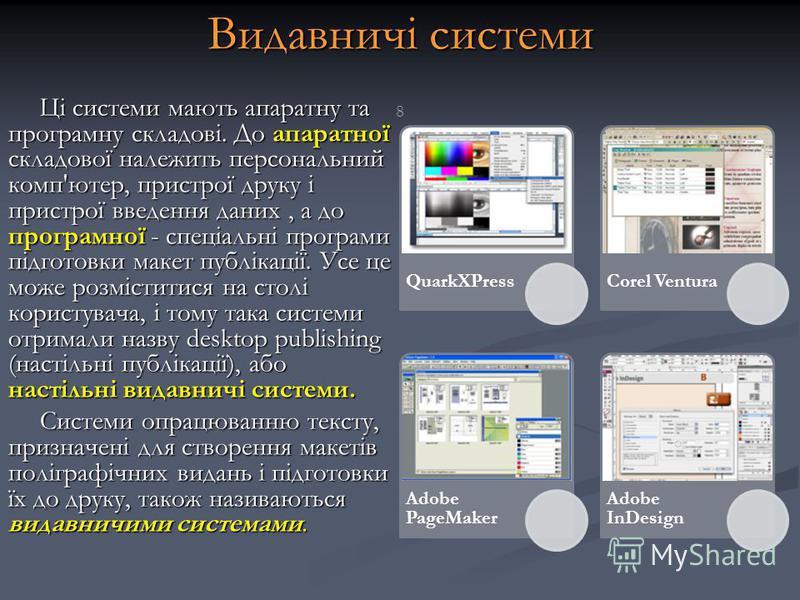 Видавничі системи 8 Ці системи мають апаратну та програмну складові. До апаратної складової належить персональний комп'ютер, пристрої друку і пристрої введення даних, а до програмної - спеціальні програми підготовки макет публікації. Усе це може розм