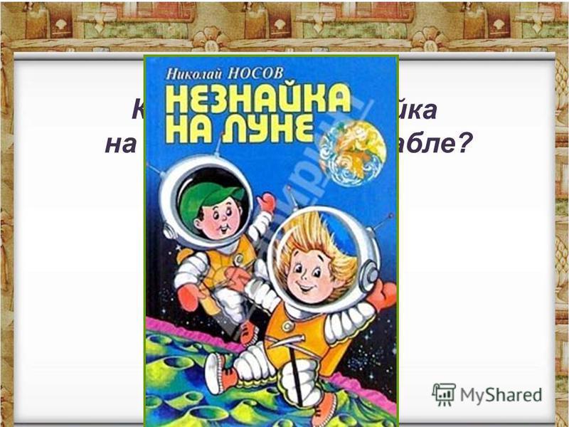 Куда летал Незнайка на космическом корабле?