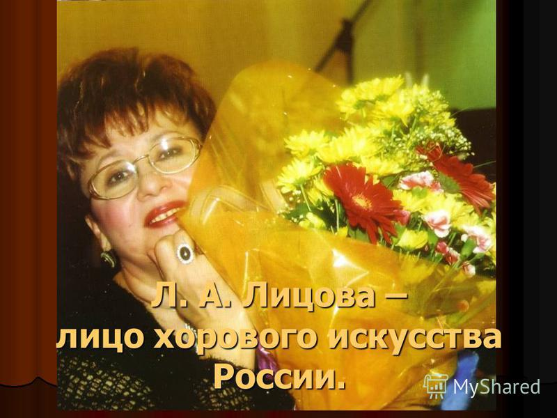 Л. А. Лицова – лицо хорового искусства России.
