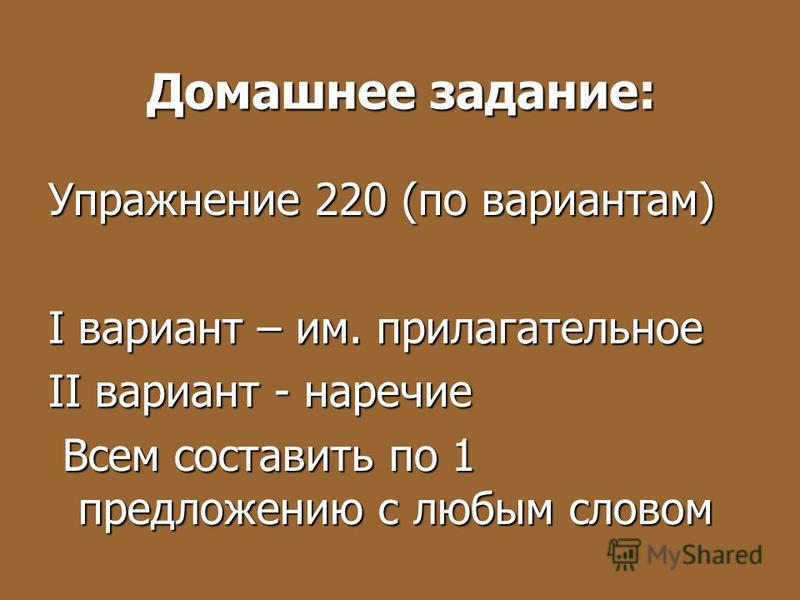 Домашнее задание: Упражнение 220 (по вариантам) I вариант – им. прилагательное II вариант - наречие Всем составить по 1 предложению с любым словом Всем составить по 1 предложению с любым словом