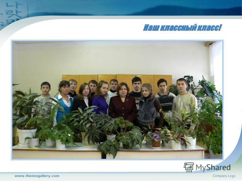 www.themegallery.comCompany Logo Наш классный класс!